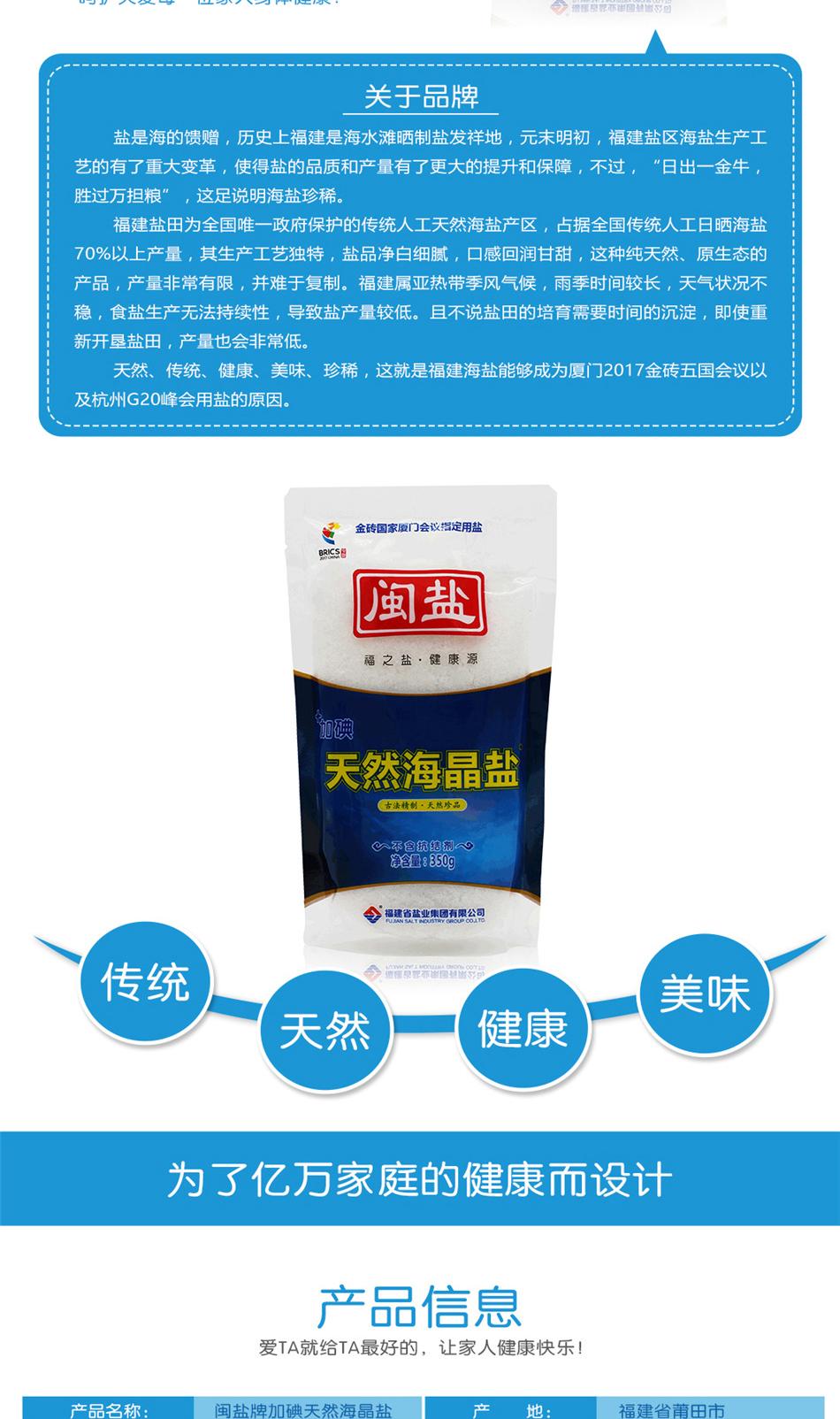 闽盐二级页面产品详情页1920dpi-万博手机版官网天然海晶盐立袋_03.jpg