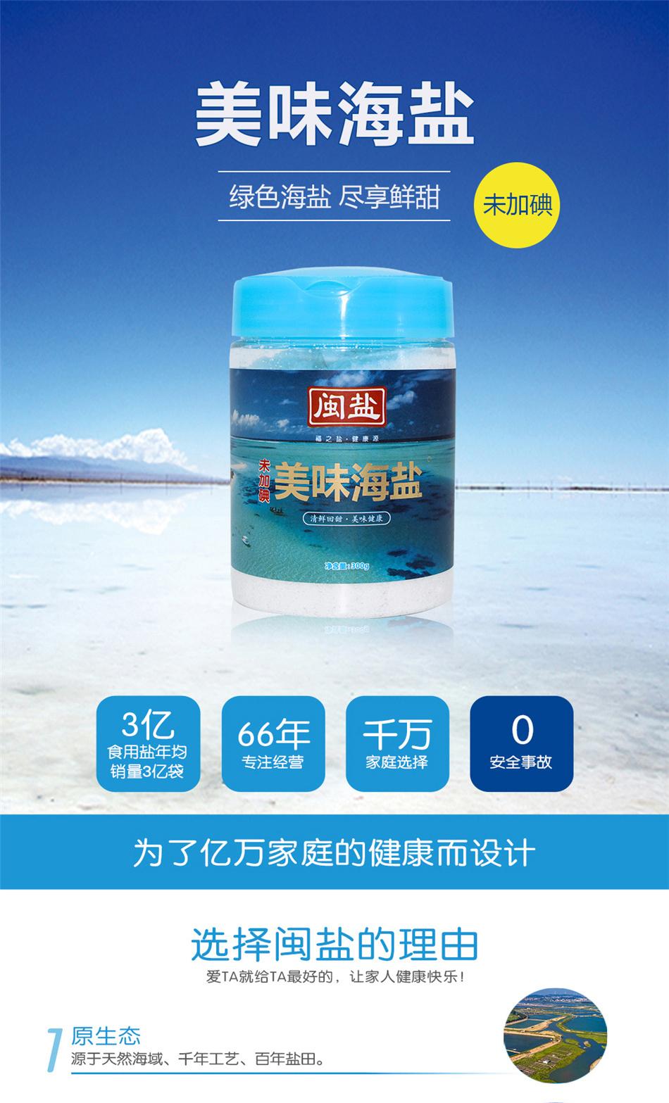 闽盐二级页面产品详情页1920dpi-未万博手机版官网美味海盐_01.jpg