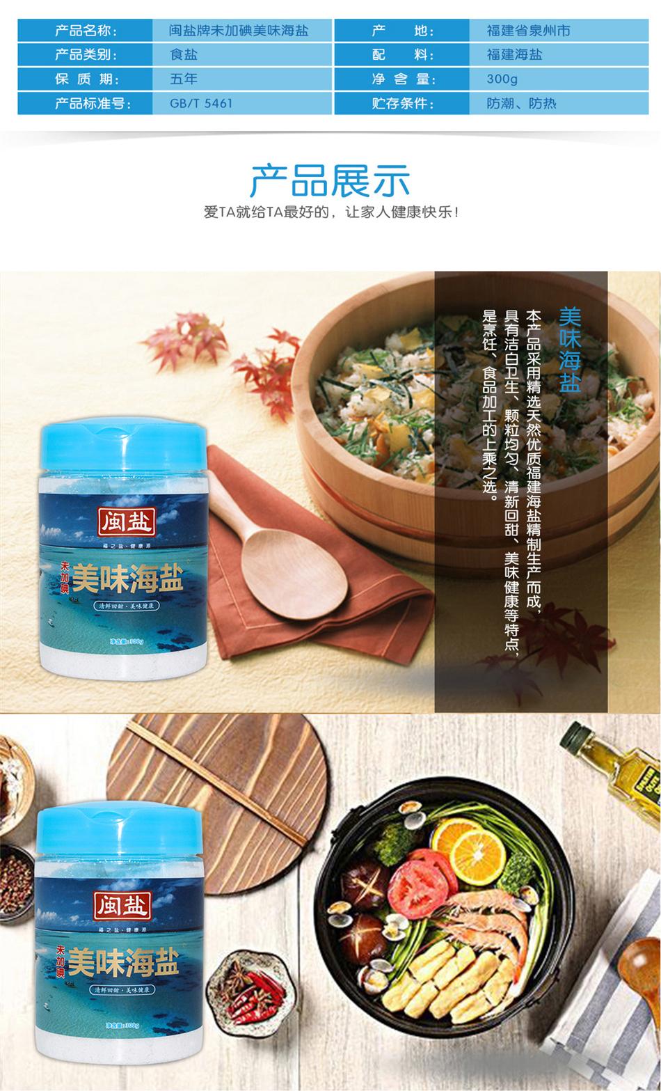 闽盐二级页面产品详情页1920dpi-未万博手机版官网美味海盐_04.jpg