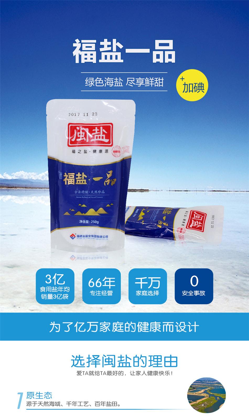 闽盐二级页面产品详情页1920dpi-万博手机版官网福盐一品立袋_01.jpg